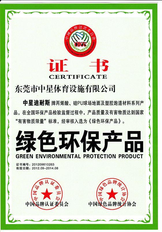 绿sehuan保产品